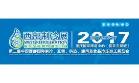 2017第三届中国西部国际冷链设备与冷库建设展览会