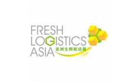 2017亚洲生鲜配送展——亚洲生鲜配送全产业链博览会递送健康新生活