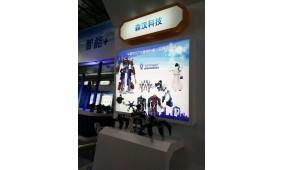 2017年中国第二十届科博会暨第五届世界机器人展览会