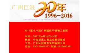 2017不锈钢展第十八届广州国际不锈钢工业展