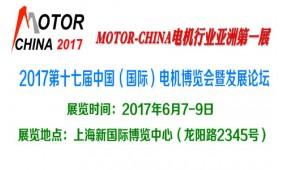 2017第十七届中国(国际)电机博览会暨发展论坛