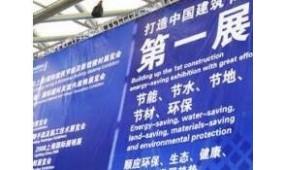 2016亚洲最大绿色建筑建材(重庆)博览会