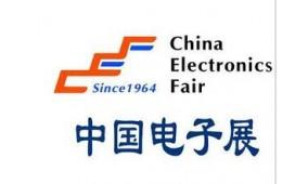 2017深圳电子展-第89届中国电子展概况