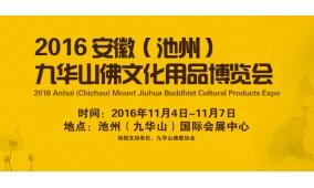 2016安徽(池州)九华山佛文化用品博览会