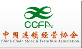 2017中国特许加盟展——北京站(19届)
