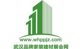 2017年3月24-26日武汉大型健康家装建材展览会