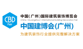2017年第十九届中国(广州)国际建筑装饰博览会-广州建材展
