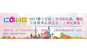 2017第十五届上海国际礼品、赠品及家居用品展览会