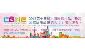 2017第十五届中国(上海)国际家居用品展览会