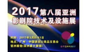 2017第8届亚洲影剧院技术及设施展