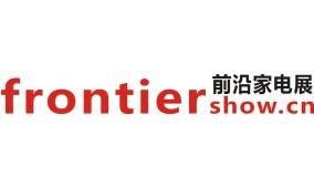 2017第三届中国(长沙)家电展览会