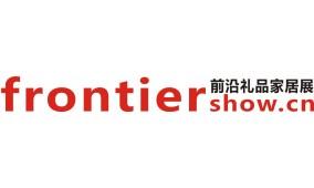 2017第三届中国(长沙)礼品、家居用品展览会