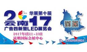 2017第十届华展云南广告四新暨LED照明展