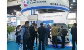 中国2017 新能源汽车充电桩/充电站交流会