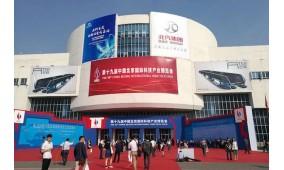2017中国(北京)国际消费电子展览会