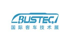 BUSTEC 2017国际客车技术展
