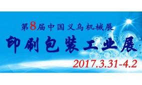 2017年中国义乌印刷包装机械工业展