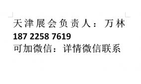 2017第十五届天津国际工艺品艺术收藏品及红木家具展览会