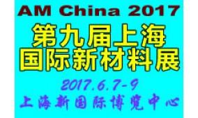 第九届上海国际新材料展览会