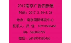 2017南京广告四新展会