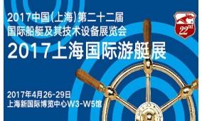 2017中国(上海)第二十二届国际船艇及其技术设备展览会暨2017上海国际游艇展