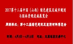 2017第十二届中国(山西)绿色建筑及城市规划与园林景观设施展览会