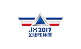 2017沈阳制博会-第16届中国国际装备制造业博览会