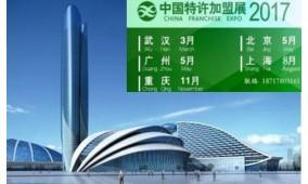 中国连锁经营协会:2017中国武汉特许加盟展