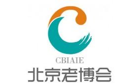 2017中国(北京)国际老年康复医疗及护理用品展览会