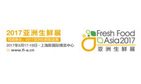 亚洲生鲜展 fresh food Asia