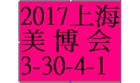 2017第24届中国国际美容博览会(上海BHC)