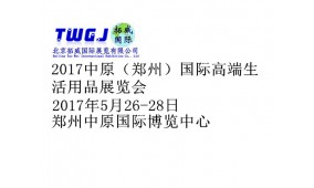 2017中原(郑州)国际高端生活用品展览会