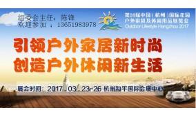 2017年杭州国际户外休闲展览会