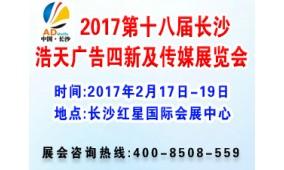2017第十八届长沙浩天广告四新及传媒展览会
