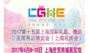 2017上海时尚家居用品及工艺礼品展览会