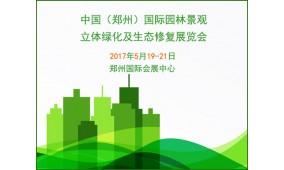 2017中国(郑州)国际园林景观、立体绿化及生态修复展览会