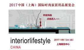 2017第11届中国(上海)国际时尚家居用品展览会