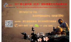 2017第七届 中国(杭州)国际佛事文化用品博览会
