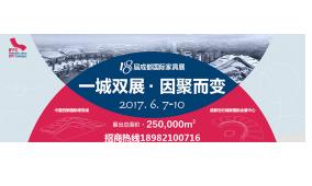 2017第十八届成都国际家具展览会