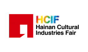 第三届海南文化产业博览会(海南十三五重点规划项目)