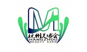2017年杭州第32届美容美发美体化妆品博览会 杭州个人护理品与日化原料包装展