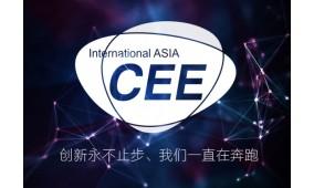 2017中国智能硬件及苹果周边展览会