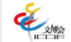 2017第十二届中国北京国际文化创意产业博览会