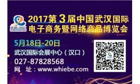 2017第3届中国武汉国际电子商务暨网络商品博览会