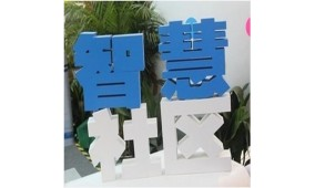 2017上海国际智慧社区展览会