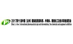 2017第11届中国(淄博)国际医药原料药、中间体精细化工及技术装备展览会