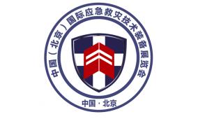 2017中国(北京)国际应急救灾技术装备展览会