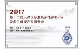 2017年天津第12届温泉泳池展会