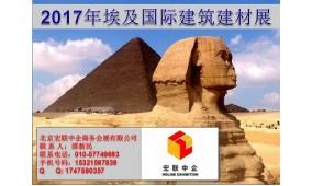 2017年埃及国际建筑建材展(开罗)