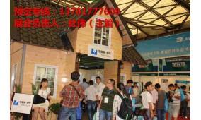 2017中国上海第九届预制房屋、模块化建筑、活动房屋与空间博览会